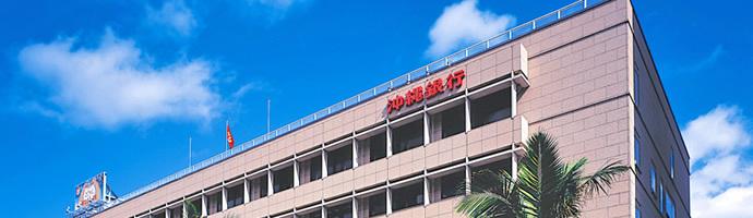 沖縄銀行本店のイメージ